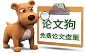 论文狗免费论文查重入口_不按字数的论文检测系统_永久免费查重使用一次!